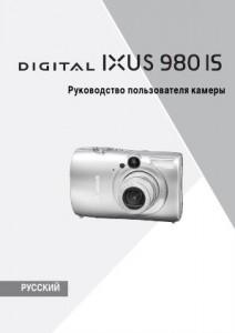 Canon Digital IXUS 980 IS - руководство пользователя