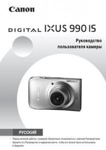 Canon Digital IXUS 990 IS - руководство пользователя