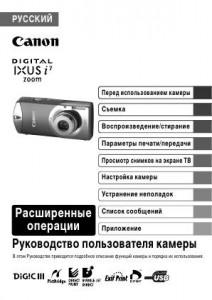 Canon Digital IXUS i7 - руководство пользователя