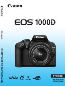 фотоаппарат canon eos 1000d инструкция по эксплуатации
