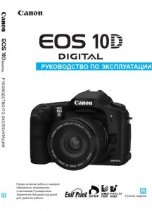 Canon EOS 10D - инструкция по эксплуатации