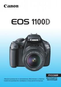 Canon EOS 1100D - инструкция по эксплуатации