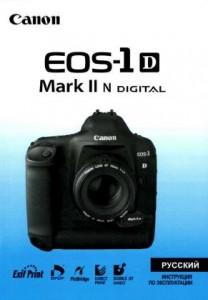 Canon EOS-1D Mark II N - инструкция по эксплуатации