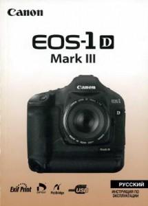 Canon EOS-1D Mark III - инструкция по эксплуатации