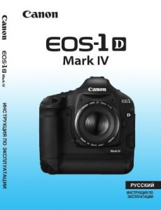 Canon EOS-1D Mark IV - инструкция по эксплуатации