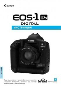 Canon EOS-1Ds - инструкция по эксплуатации