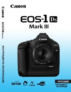 Canon EOS-1Ds Mark III - инструкция по эксплуатации