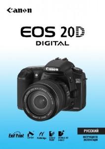 Canon EOS 20D - инструкция по эксплуатации