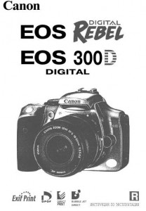Canon EOS 300D - инструкция по эксплуатации