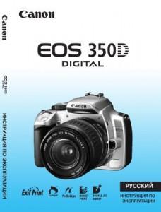 Canon EOS 350D - инструкция по эксплуатации