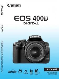 Canon EOS 400D - инструкция по эксплуатации