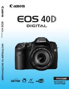 Canon EOS 40D - инструкция по эксплуатации