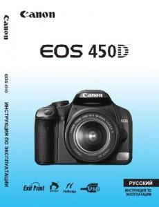 Canon EOS 450D - инструкция по эксплуатации