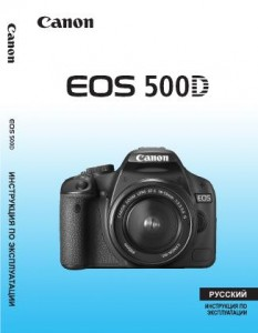 Canon 500 is инструкция