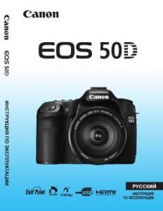 Canon 50d инструкция на русском pdf
