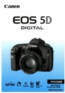 Canon EOS 5D - инструкция по эксплуатации