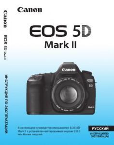 Canon EOS 5D Mark II - инструкция по эксплуатации