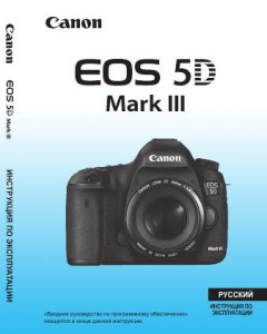 Canon EOS 5D Mark III - инструкция по эксплуатации