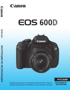 Canon EOS 600D - инструкция по эксплуатации
