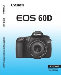 Canon EOS 60D - инструкция по эксплуатации
