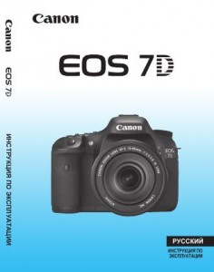 Canon EOS 7D - инструкция по эксплуатации