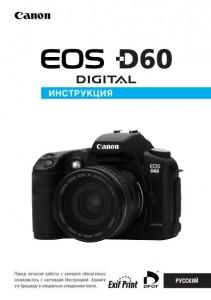 Canon EOS D60 - инструкция по эксплуатации