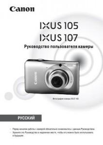 Canon Ixus 105 Инструкция Русский img-1