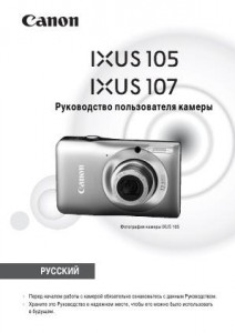 Canon ixus 105 инструкция русский