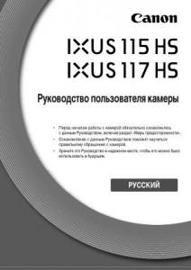 Canon IXUS 115 HS, IXUS 117 HS - руководство пользователя