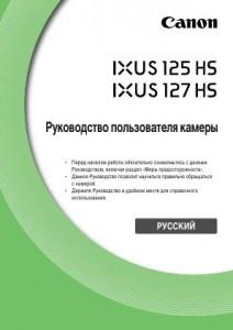 Canon IXUS 125 HS, IXUS 127 HS - руководство пользователя