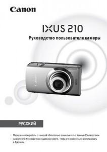 Canon IXUS 210 - руководство пользователя