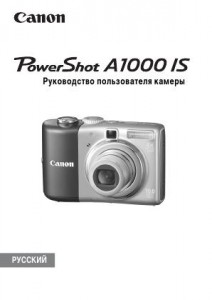 инструкция Powershot A1000 Is img-1