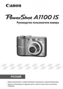 Canon PowerShot A1100 IS - руководство пользователя