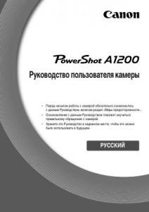 Canon PowerShot A1200 - руководство пользователя