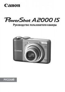 Canon a2000 is инструкция