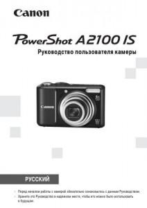Canon PowerShot A2100 IS - руководство пользователя