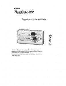 Canon PowerShot A300 - руководство пользователя