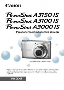 Canon PowerShot A3150 IS, PowerShot A3100 IS, PowerShot A3000 IS - руководство пользователя