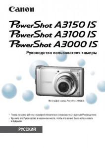 Canon PowerShot A3150 IS, PowerShot A3100 IS, PowerShot A3000 IS - руководство пользователя
