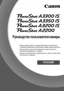 Canon PowerShot A3300 IS, PowerShot A3350 IS, PowerShot A3200 IS, PowerShot A2200 - руководство пользователя