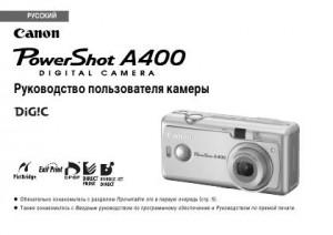 инструкция canon powershot a400