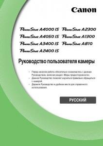 Canon PowerShot A4000 IS, PowerShot A4050 IS, PowerShot A3400 IS, PowerShot A2400 IS, PowerShot A2300, PowerShot A1300, PowerShot A810 - руководство пользователя