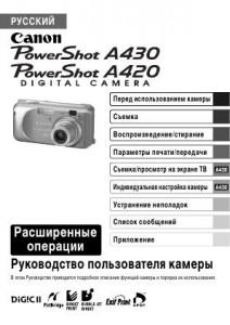 Canon PowerShot A430, PowerShot A420 - руководство пользователя