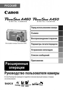 Canon PowerShot A460, PowerShot A450 - руководство пользователя