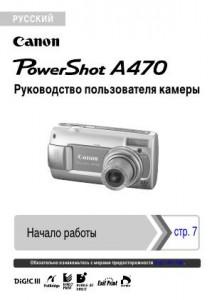 Canon PowerShot A470 - руководство пользователя