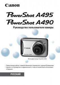 инструкция Canon A495 - фото 5