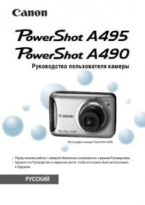 Canon PowerShot A495, PowerShot A490 - руководство пользователя