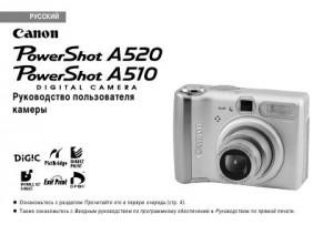 Canon PowerShot A520, PowerShot A510 - руководство пользователя