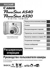 Canon PowerShot A540, PowerShot A530 - руководство пользователя