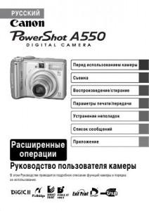 инструкция canon powershot a550